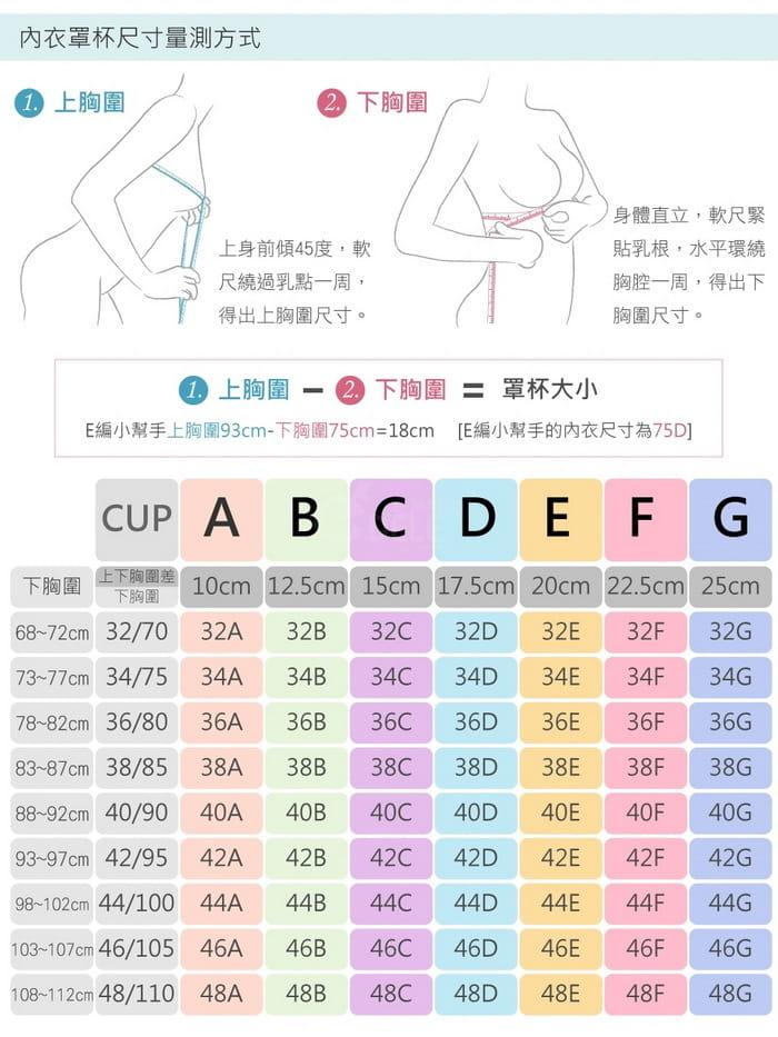 【伊黛爾內衣】蠶絲豐乳無鋼圈內衣 15