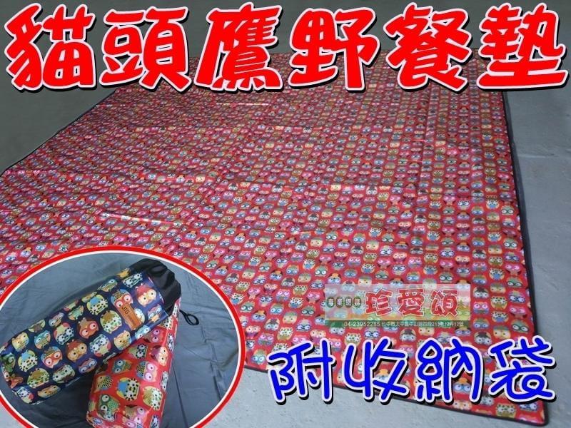 【珍愛頌】AJ356 貓頭鷹野餐墊 300x300