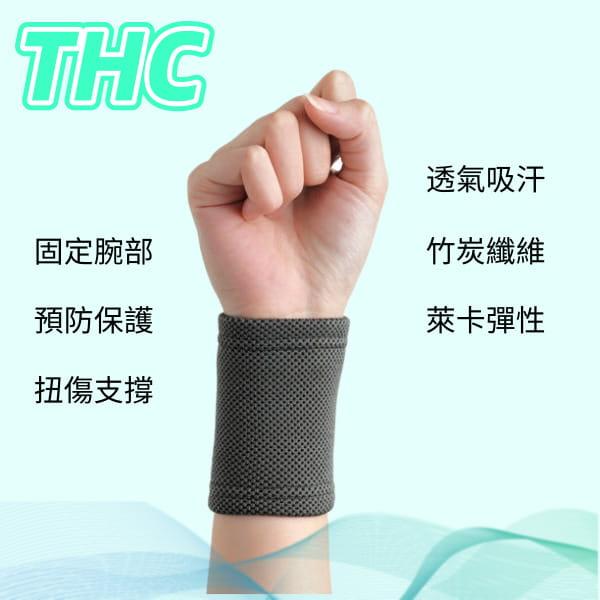 【居家醫療護具】【THC】竹炭醫療護腕 0