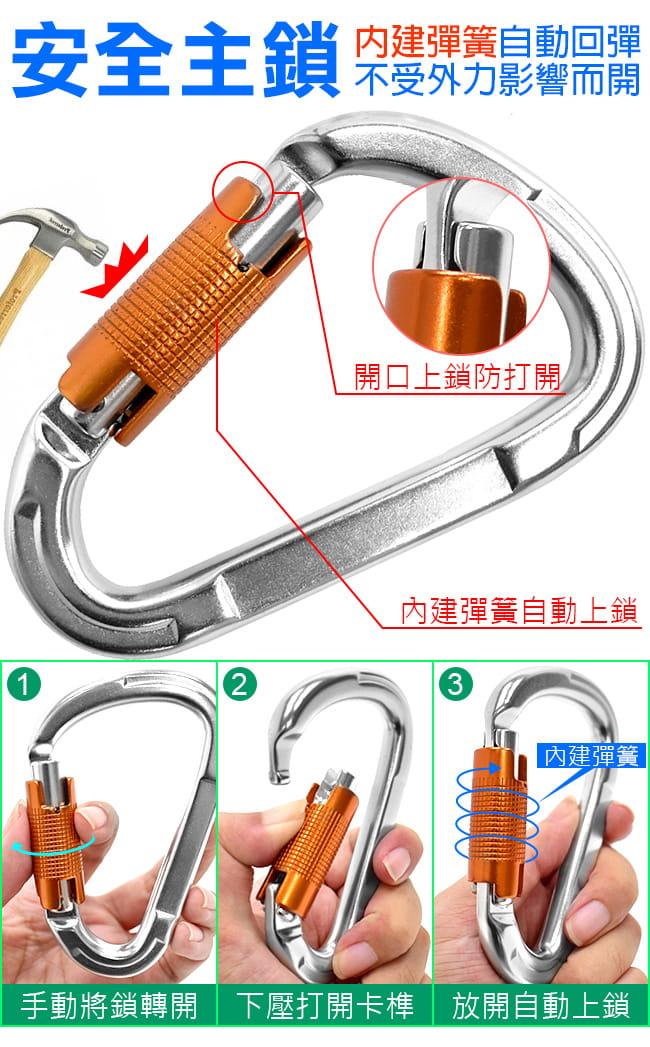 大號鋁合金D型扣環(自動主鎖)   大D扣登山扣環.攀岩扣鎖 6