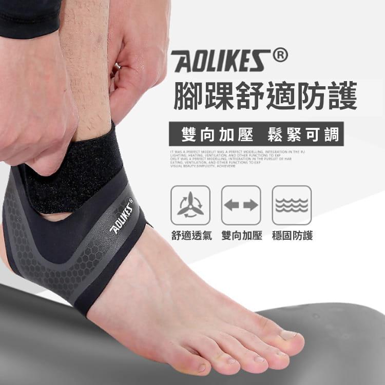 【Aolikes】專業運動防護透氣護腳踝(雙重加壓固定) 0