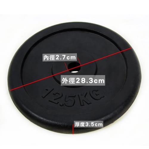 12.5KG傳統鑄鐵槓片 (單片12.5公斤槓片.槓鈴片.啞鈴) 1
