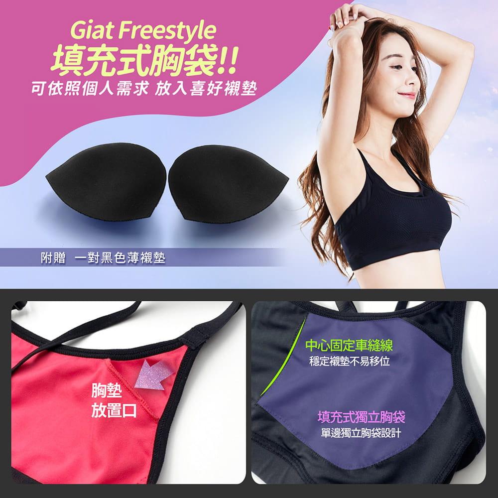 【GIAT】台灣製雙層次排汗速乾運動機能BRA 5