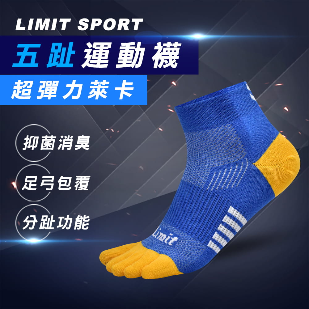 【力美特機能襪】五趾運動襪(寶藍黃) 0