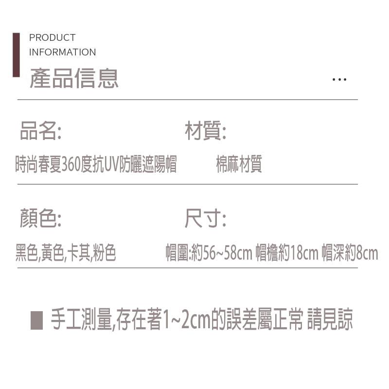 【JAR嚴選】時尚春夏360度抗UV防曬遮陽帽(遮臉修飾 大帽簷網紅爆款) 9