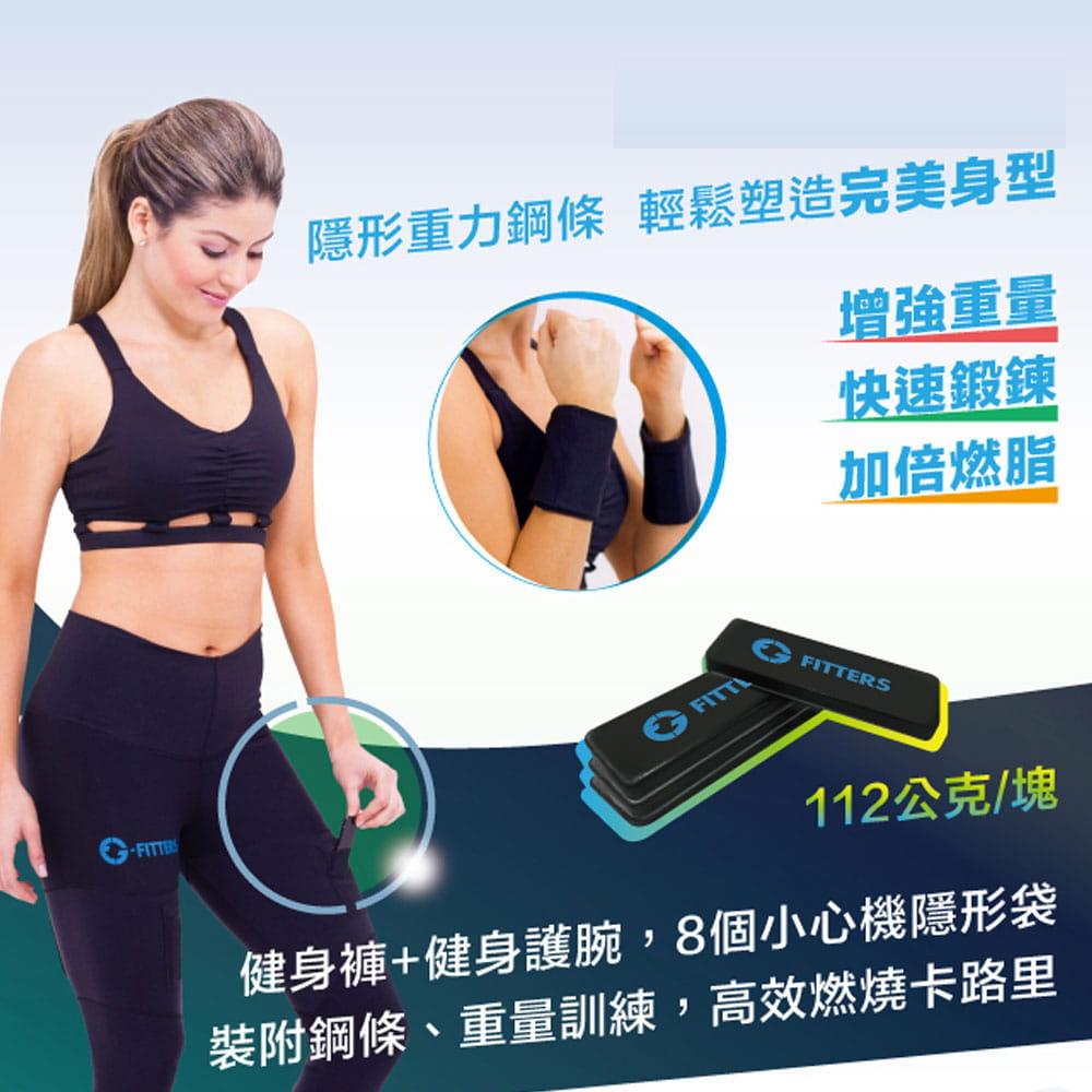西班牙G-Fitters重力機能健身組(健身褲+健身護腕) 0