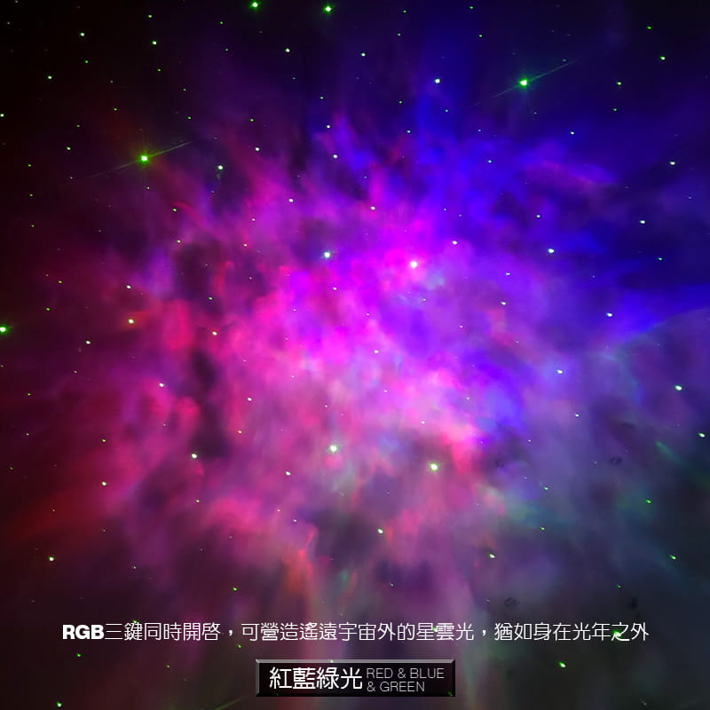 【Leisure】多段光芒 極光星空投影燈 9種星空變化 音樂播放 星空燈 投影燈 投影儀 投影 7