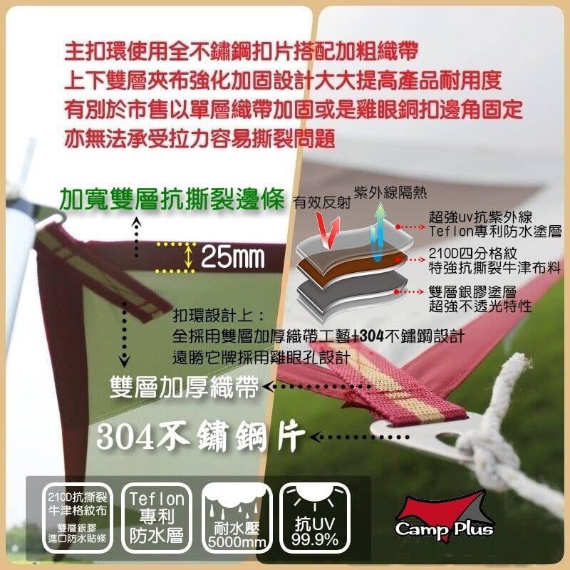 【Camp Plus】透氣圓頂帳銀膠六角天幕 EZ-250 蝶型 綠軍團 露營必備 天幕 悠遊戶外 5