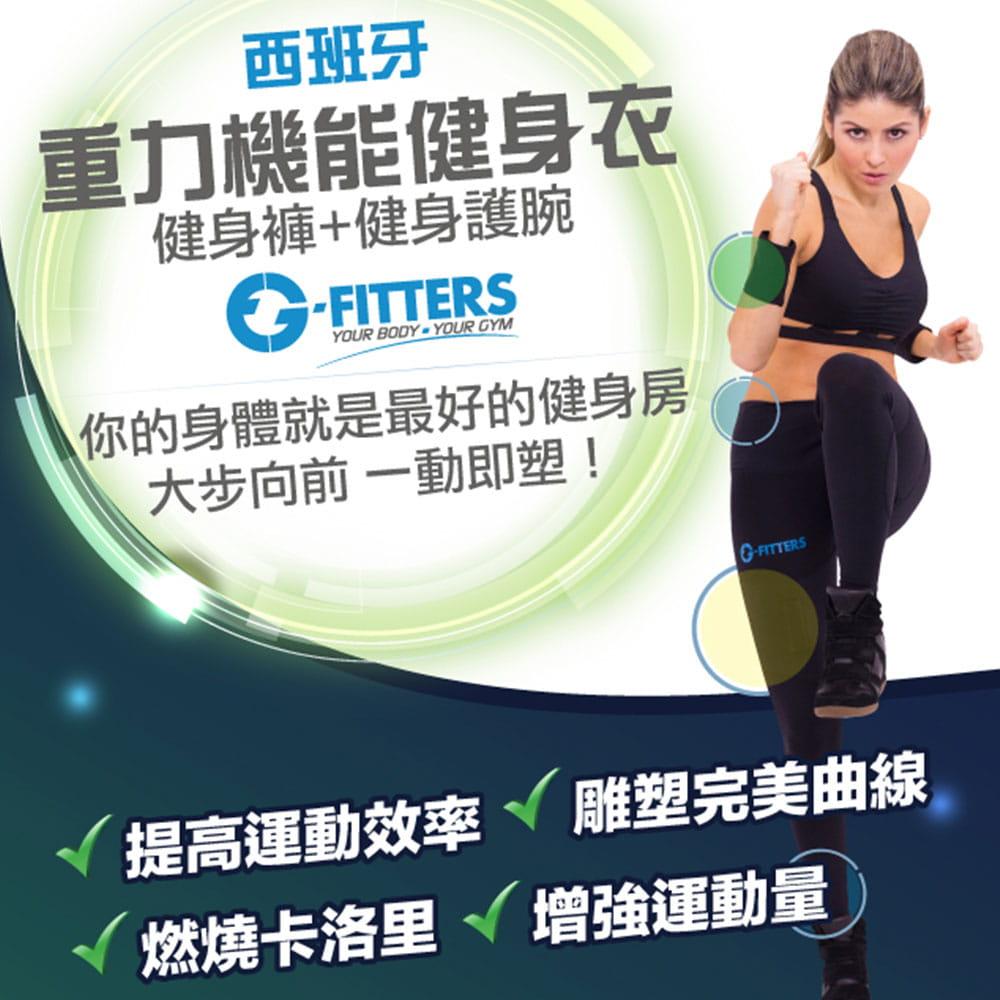 西班牙G-Fitters重力機能健身組(健身褲+健身護腕) 2