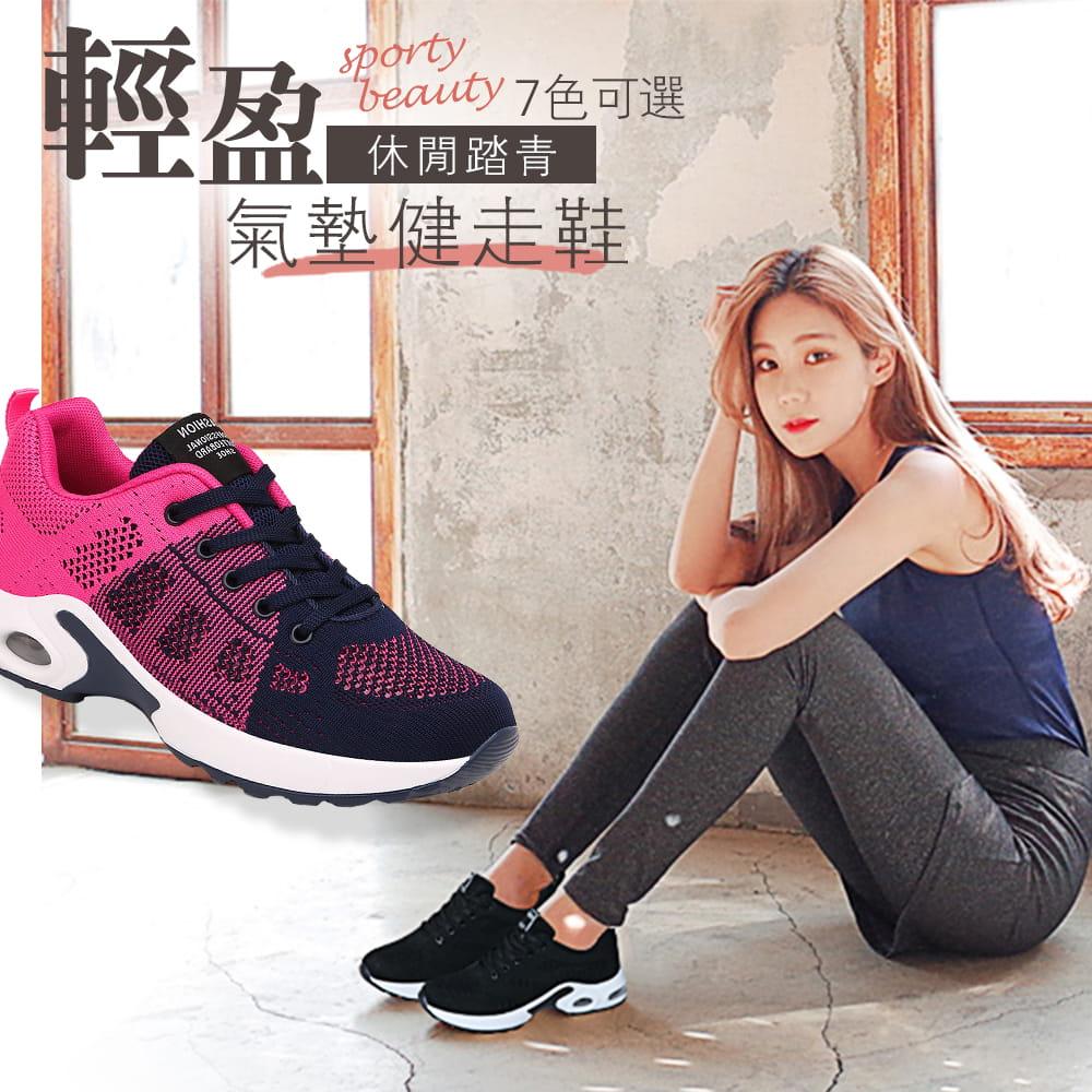 【NEW FORCE】透氣飛織輕盈休閒氣墊健走鞋--七色可選 2