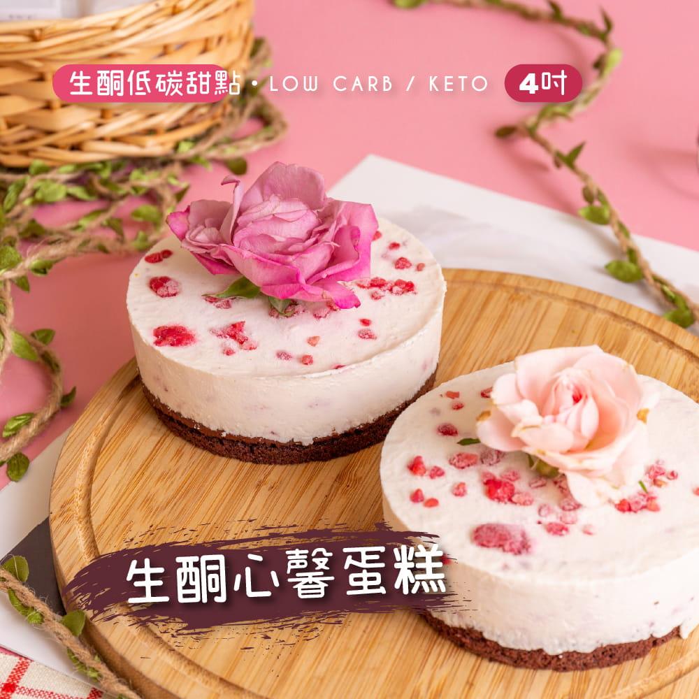 【甜野新星】【低碳4吋】心馨鮮花蛋糕 0