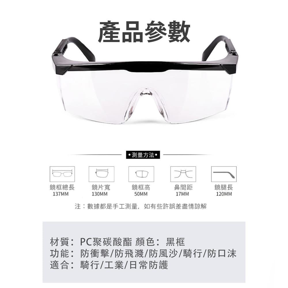 【JAR嚴選】多功能防疫防塵護目鏡(防飛沫) 13