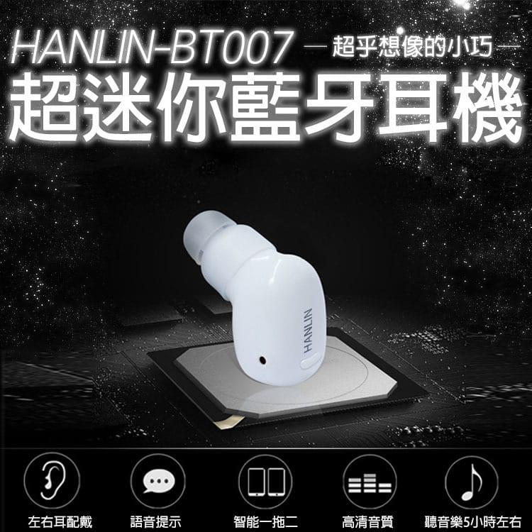 BT007最小藍芽耳機