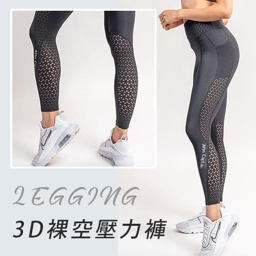 【Attis亞特司】3D裸空雕花壓力褲
