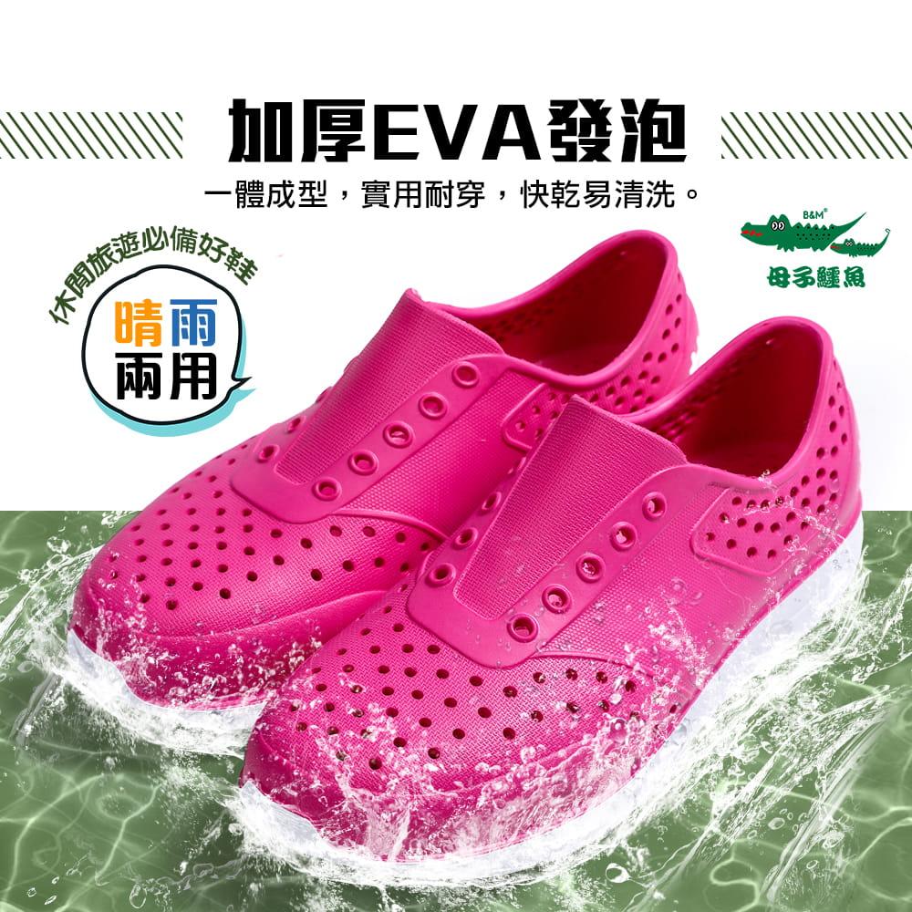 【母子鱷魚】 超輕玩水洞洞鞋 4