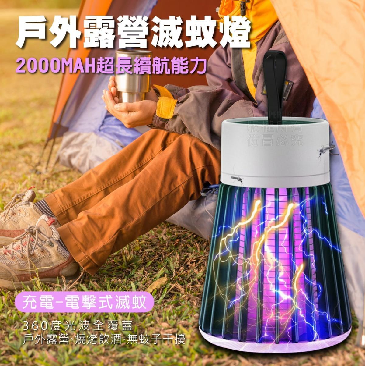 充電電擊式滅蚊燈 3
