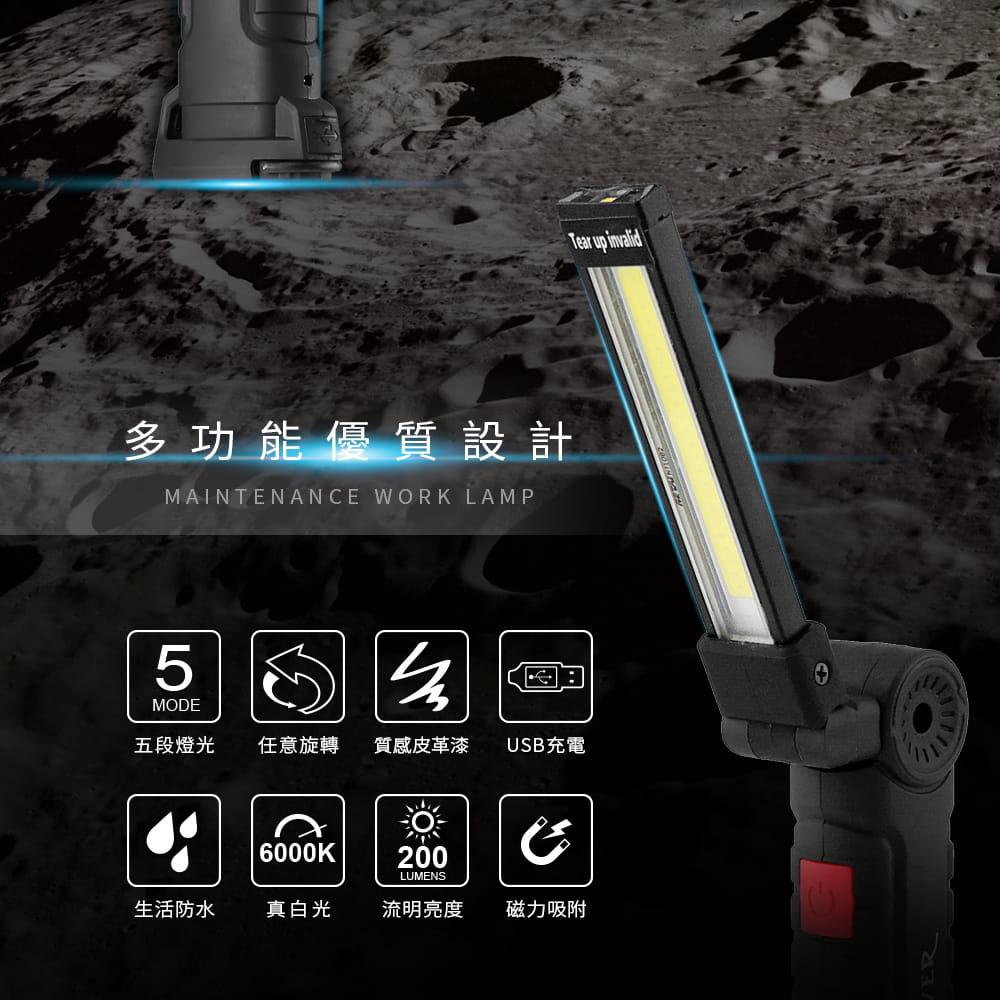 【RONEVER】COB-2磁吸工作燈手電筒 1