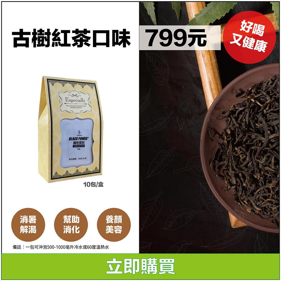 Black Power機能飲隨身包-古樹紅茶口味 0