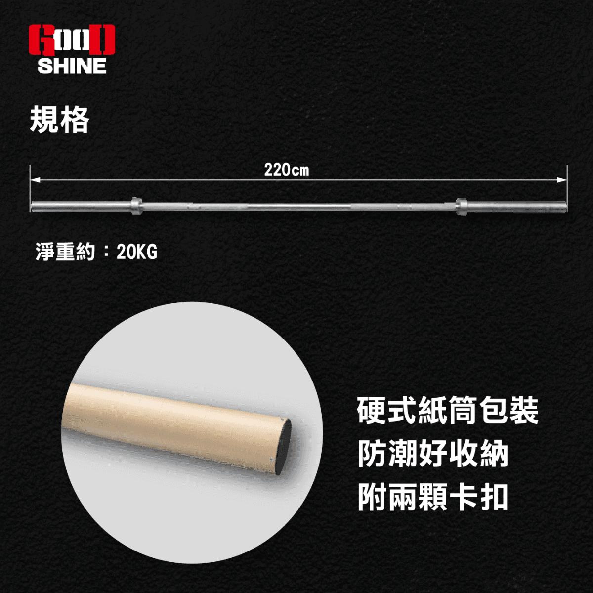【GOOD SHINE】 奧林匹克槓 長度220CM 直徑5CM 重量20KG 5