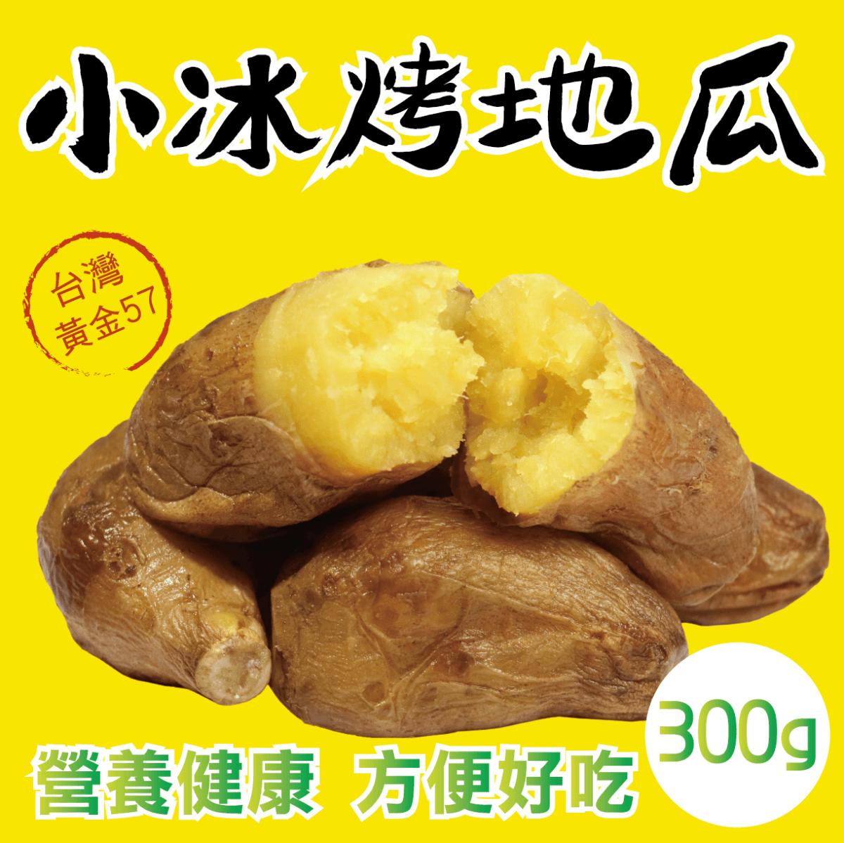 【田食原】-新鮮黃金小冰烤地瓜 300g 冰心地瓜 養生 健康 健身餐 美食 好吃 1