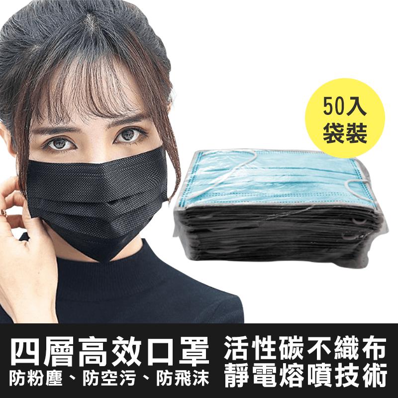 四層活性碳防護清淨口罩(50片袋裝)