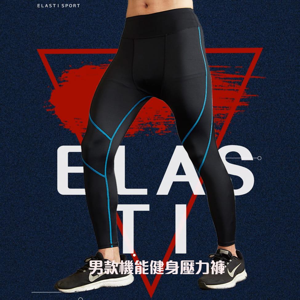 【ELASTI】男款機能健身壓力褲 0