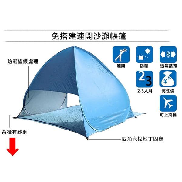 秒開全自動抗UV免搭帳篷 2
