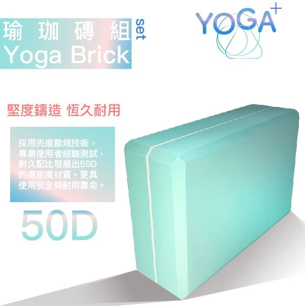 【台灣橋堡】MIT 50D 瑜珈磚 皮拉提斯磚 100% 台灣製造 1