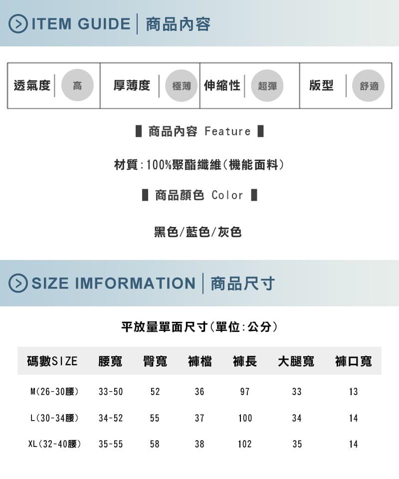 【JU休閒】機能涼爽 透氣速乾 吸溼排汗束口運動褲 速乾褲(多款任選) 15