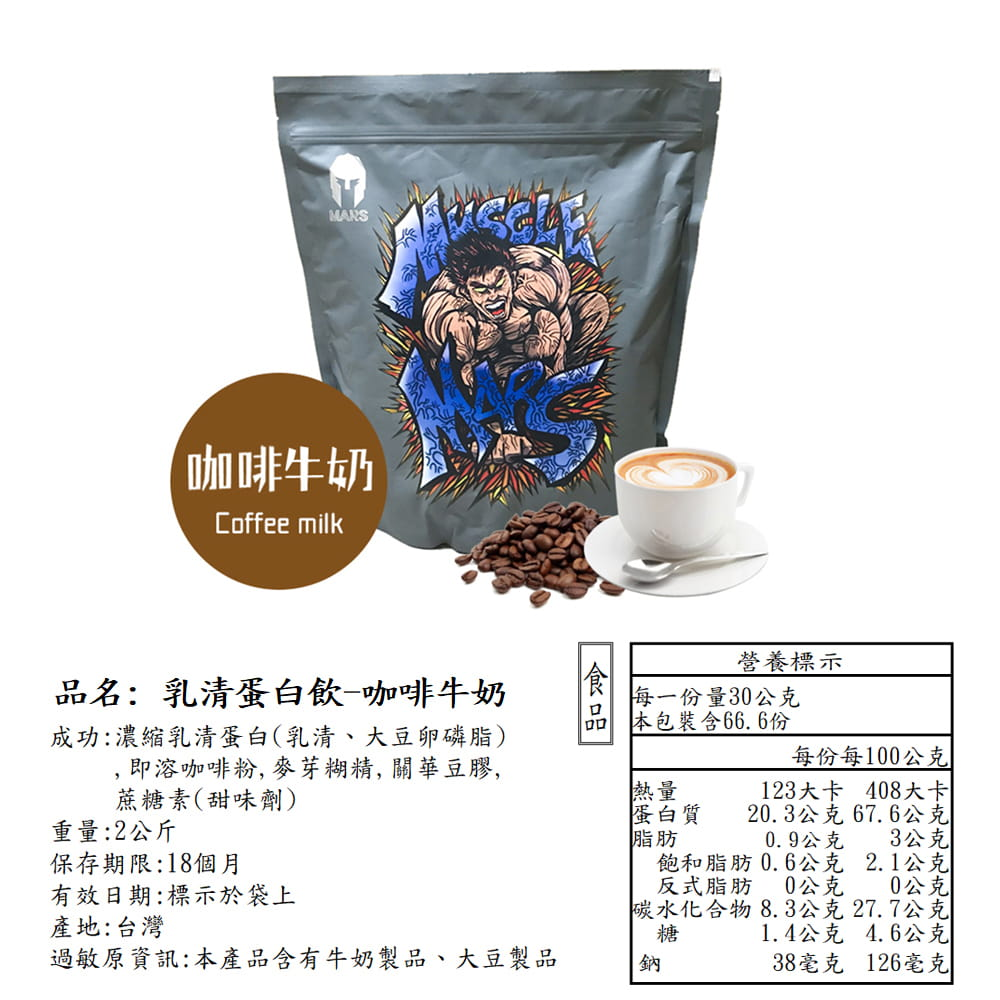 【Mars戰神】戰神MARS MUSCLE 濃縮乳清 調味系列 8