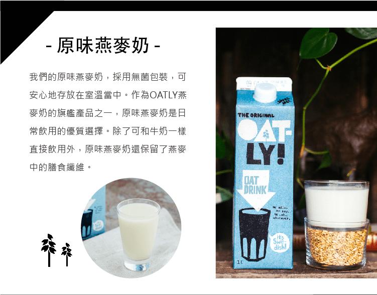【Oatly】燕麥奶 植物奶領導品牌 1000ML/瓶 4