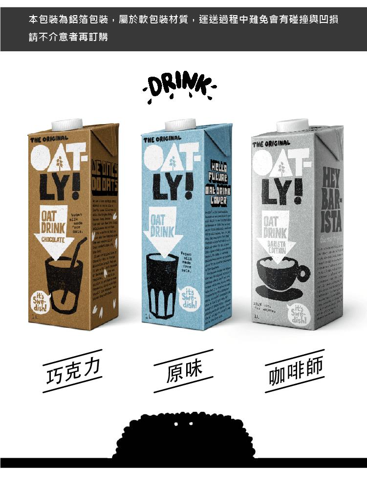 【Oatly】燕麥奶 植物奶領導品牌 1000ML/瓶 11