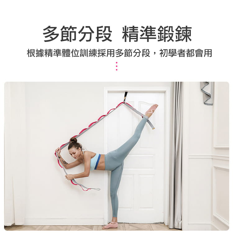 附門扣瑜珈伸展帶 15