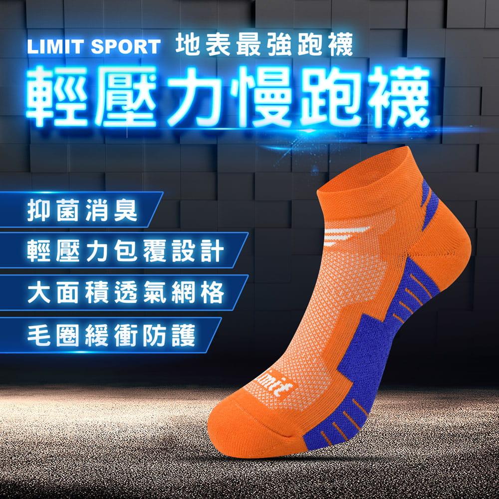 【力美特機能襪】輕壓力慢跑襪(橘寶藍) 0