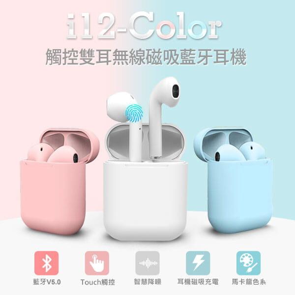 i12-Color 觸控雙耳無線磁吸藍牙耳機