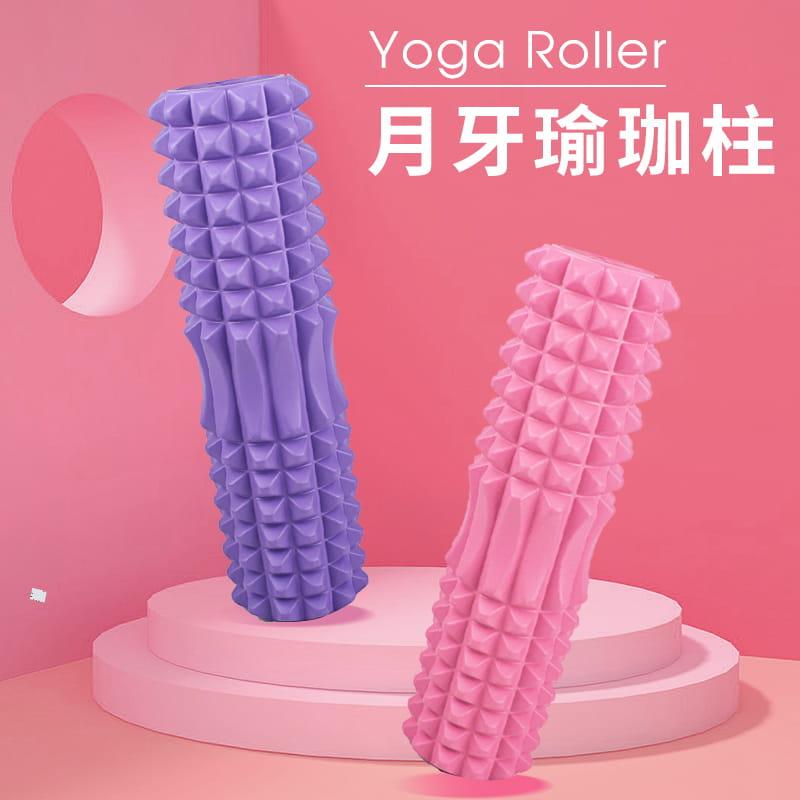 33公分月牙瑜珈柱◆3D 滾輪柱 EVA 瑜珈滾筒 滾輪 滾棒 按摩棒 紓壓 狼牙棒 1