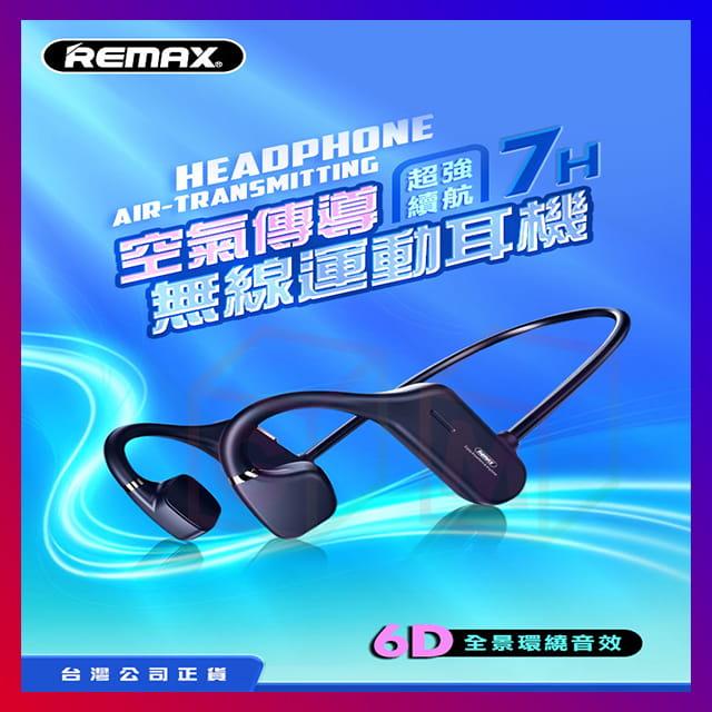 骨傳導藍芽耳機 運動耳機 耳掛式耳機 不入耳耳機 remax 摩比亞 空氣傳導耳機 0