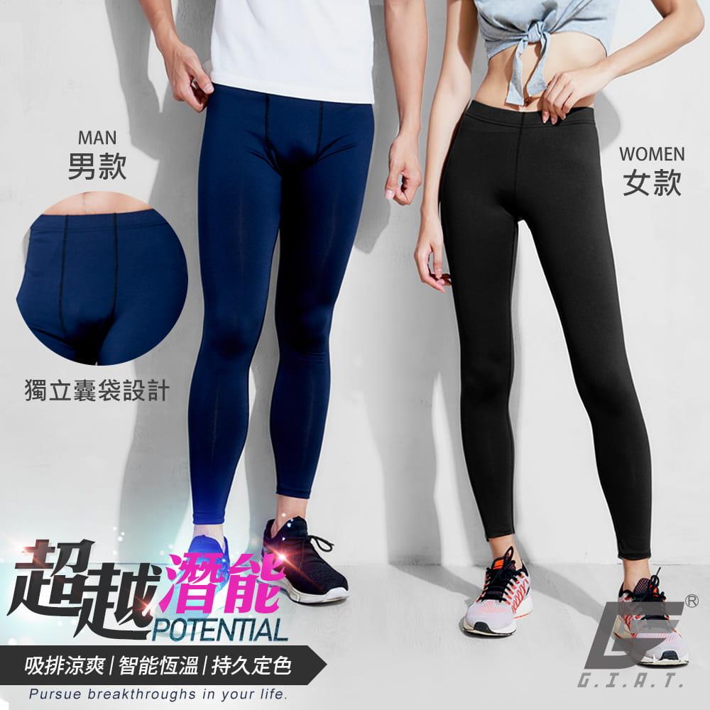 【GIAT】台灣製UPF50+防曬機能運動排汗褲(男女款) 0