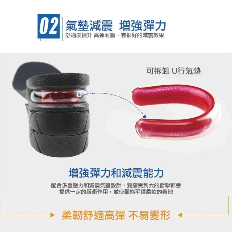 三段式氣墊增高鞋墊可自行調整高度 7