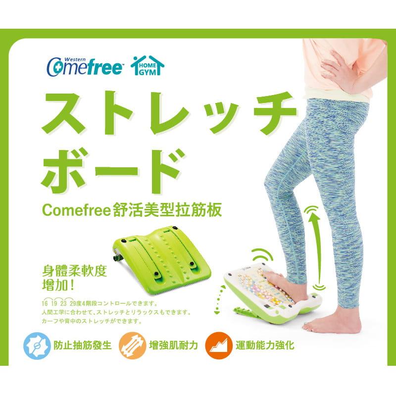 【comefree】兩用拉筋板 台灣製 3