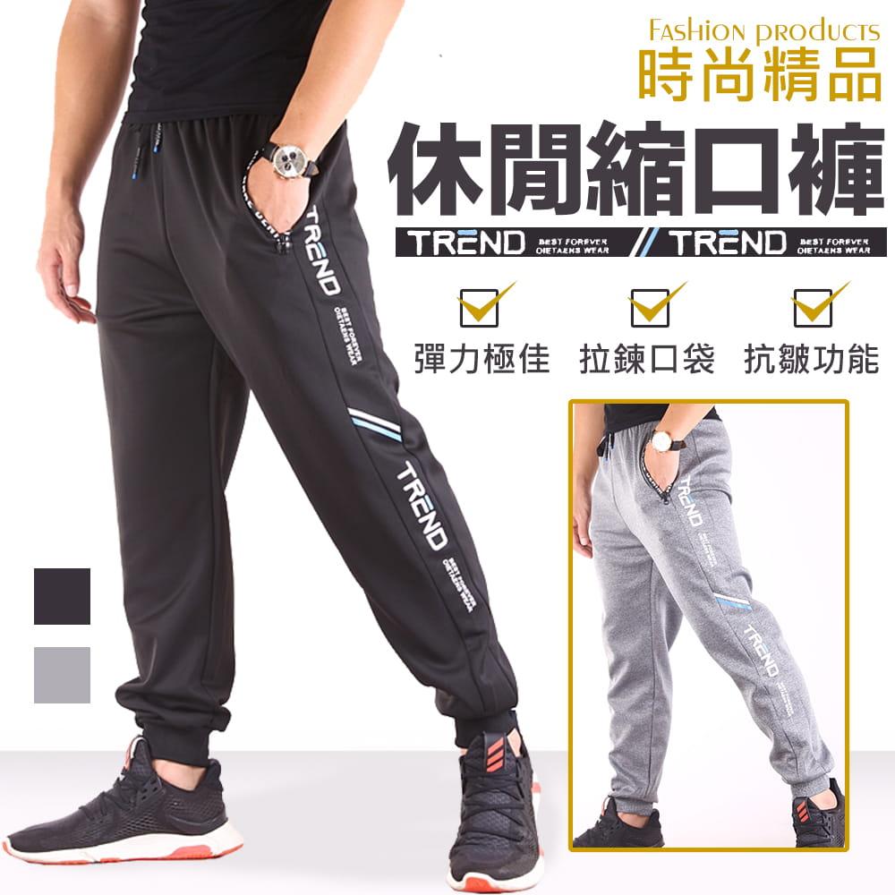 【CS衣舖】輕量運動褲 縮口褲 機能 透氣 鬆緊腰圍 防掉拉鍊口袋 兩色 0
