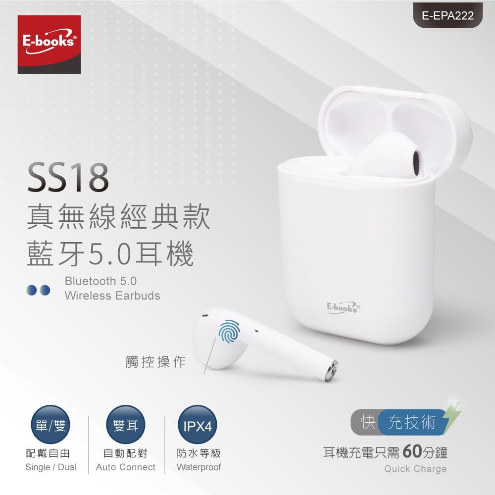 SS18 真無線經典款藍牙5.0耳機
