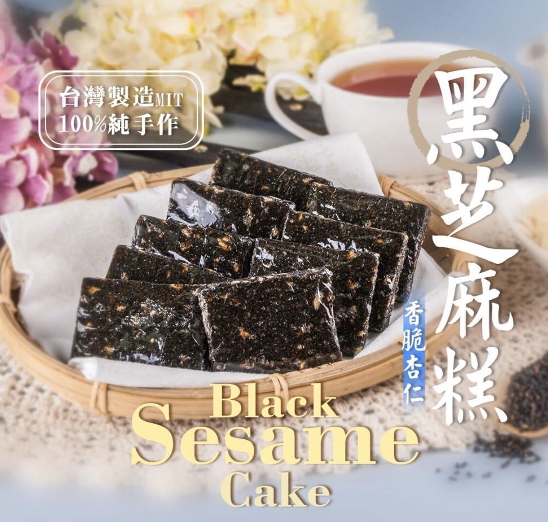 [美味田]全素養生高鈣濃郁黑芝麻糕 5種口味任選 0