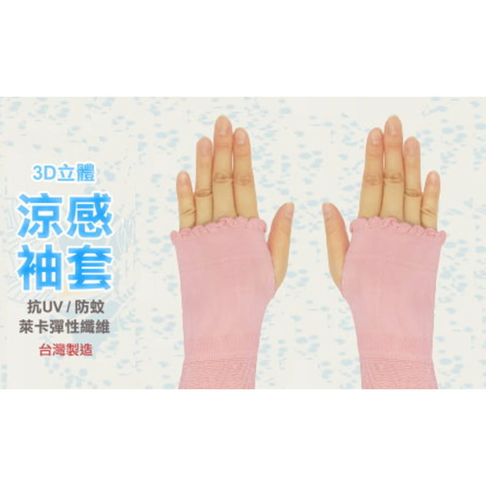 防蚊抗UV涼感袖套(送酷涼帽) 2