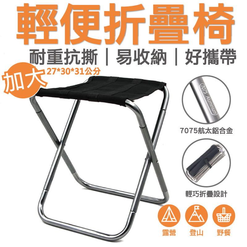 輕便折疊椅(加大款) 露營摺疊椅 好收納折疊椅 0