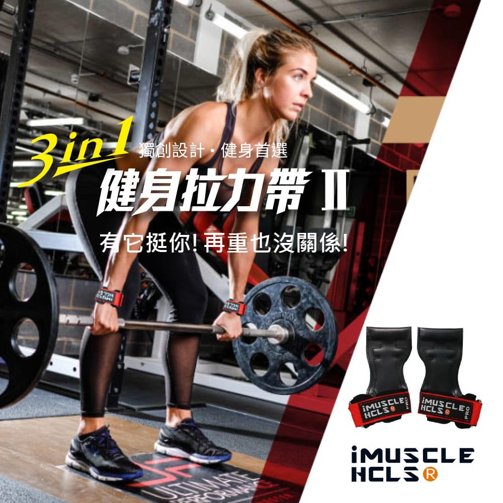 【iMuscle】三合一健身拉力帶 (四色隨選) 15