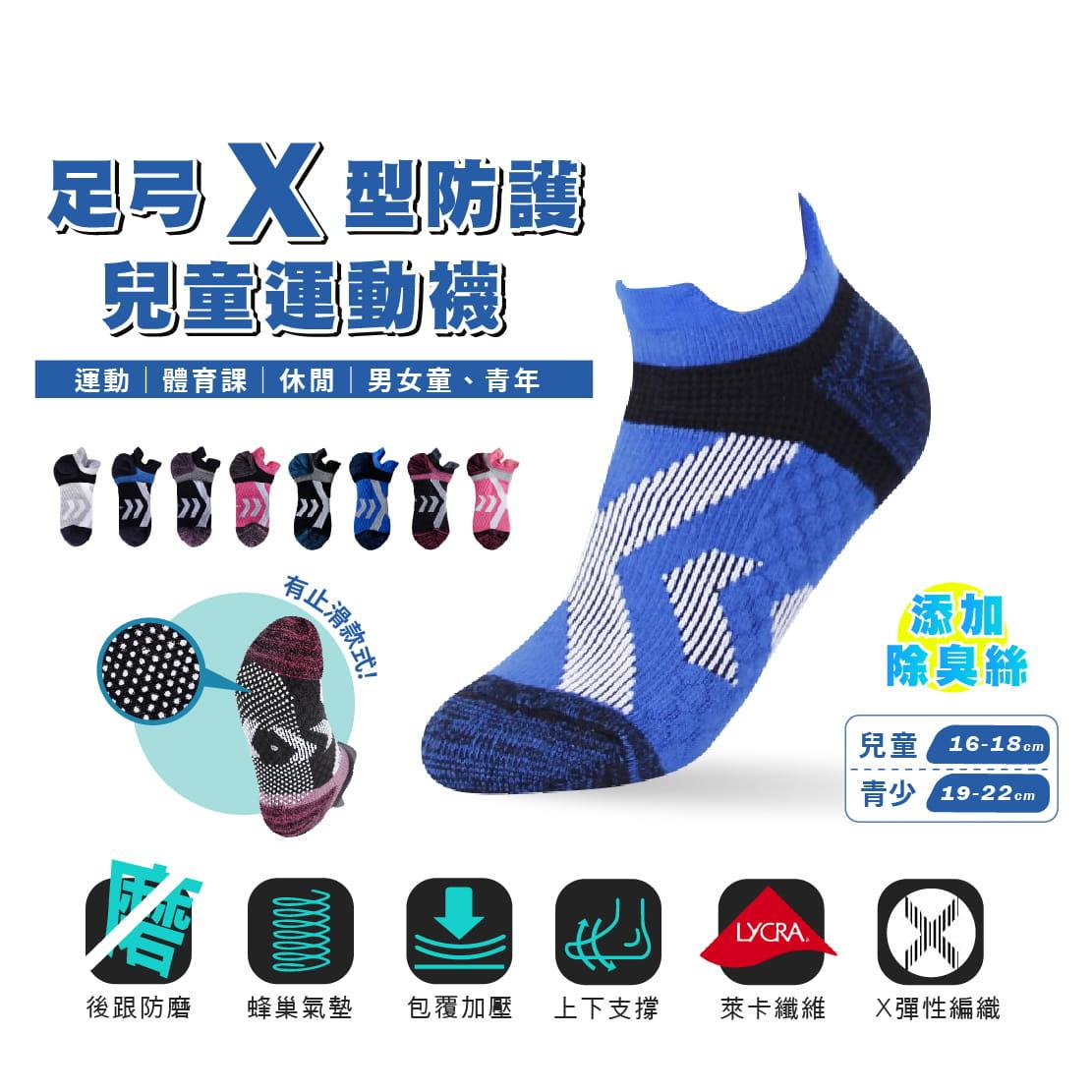 【FAV】足弓X型防護兒童運動襪(無止滑) 0
