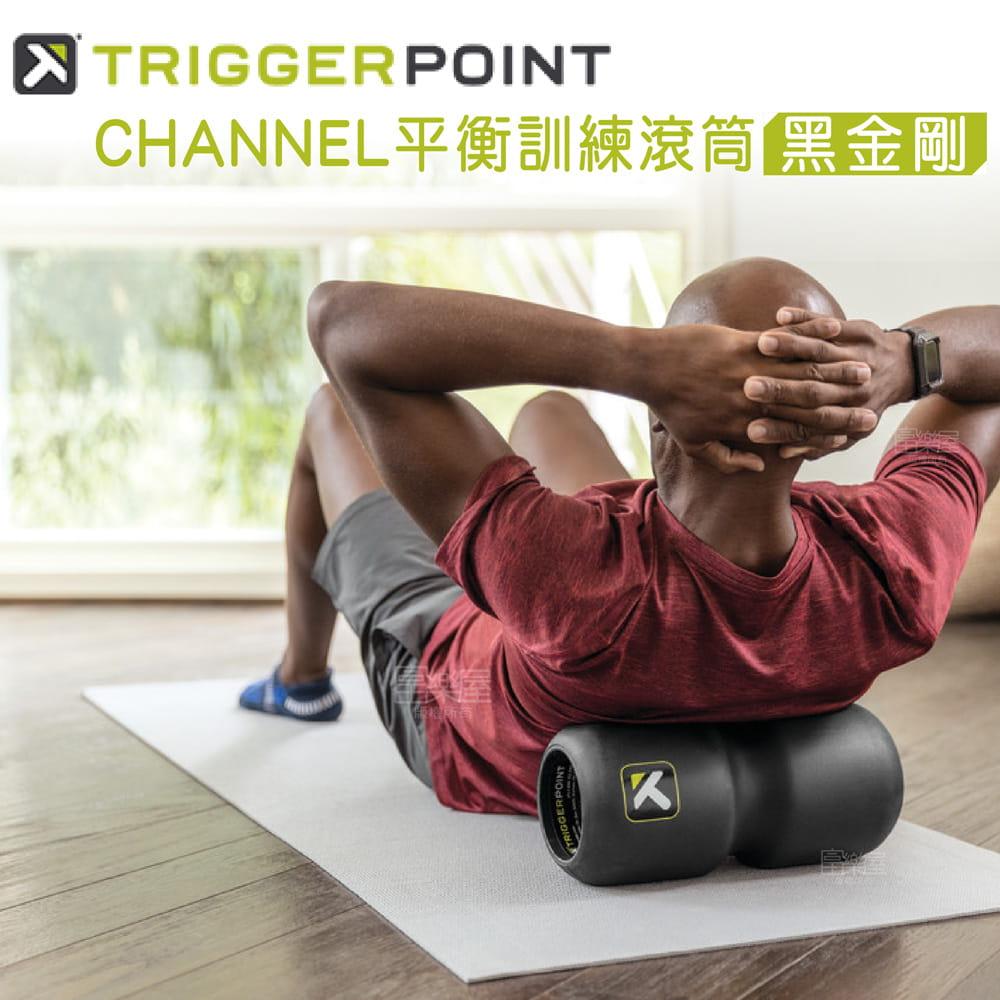 【TRIGGER POINT】CHANNEL ROLLER 平衡訓練滾筒(黑金剛) 0