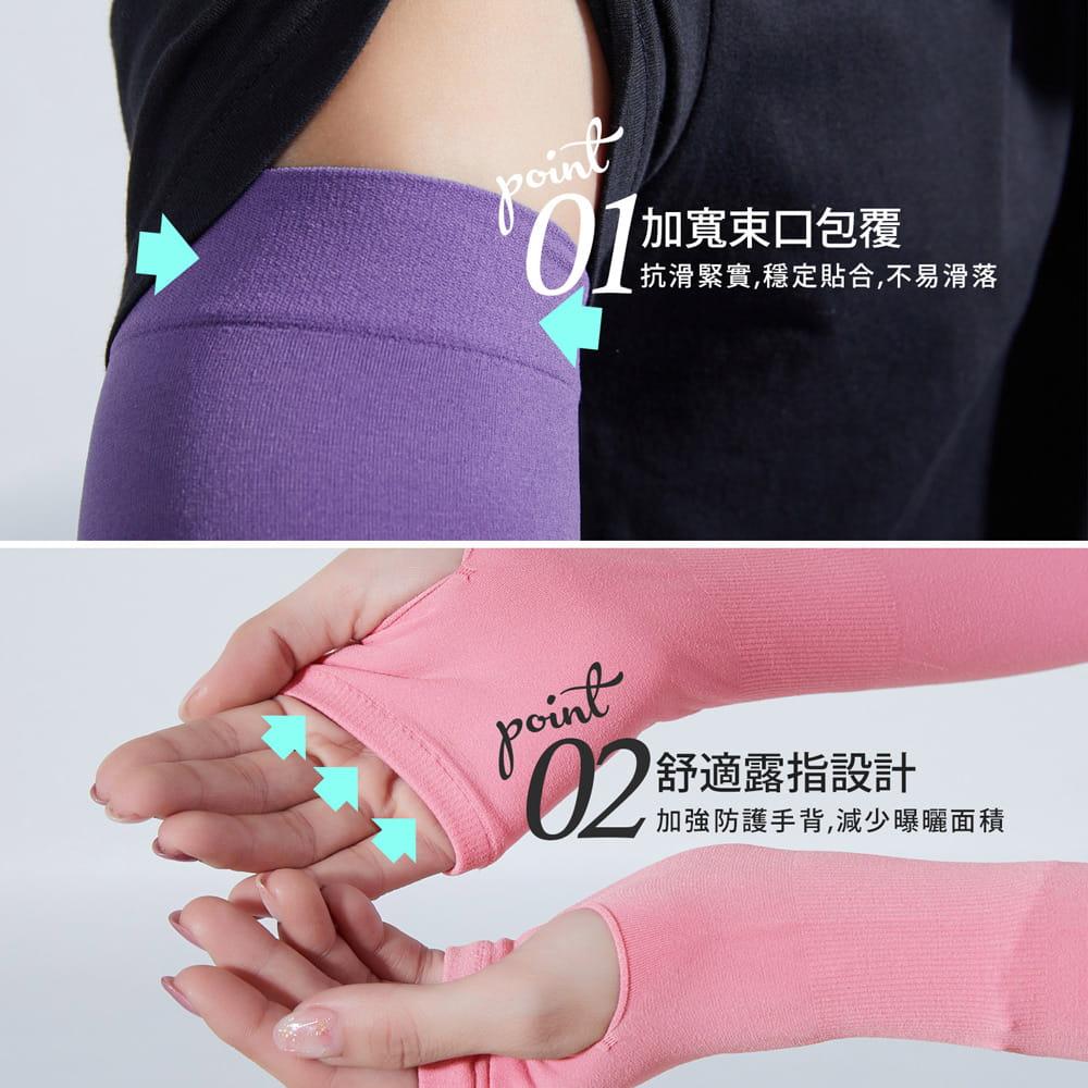 【BeautyFocus】男女適用/涼感UPF50+防曬袖套 12