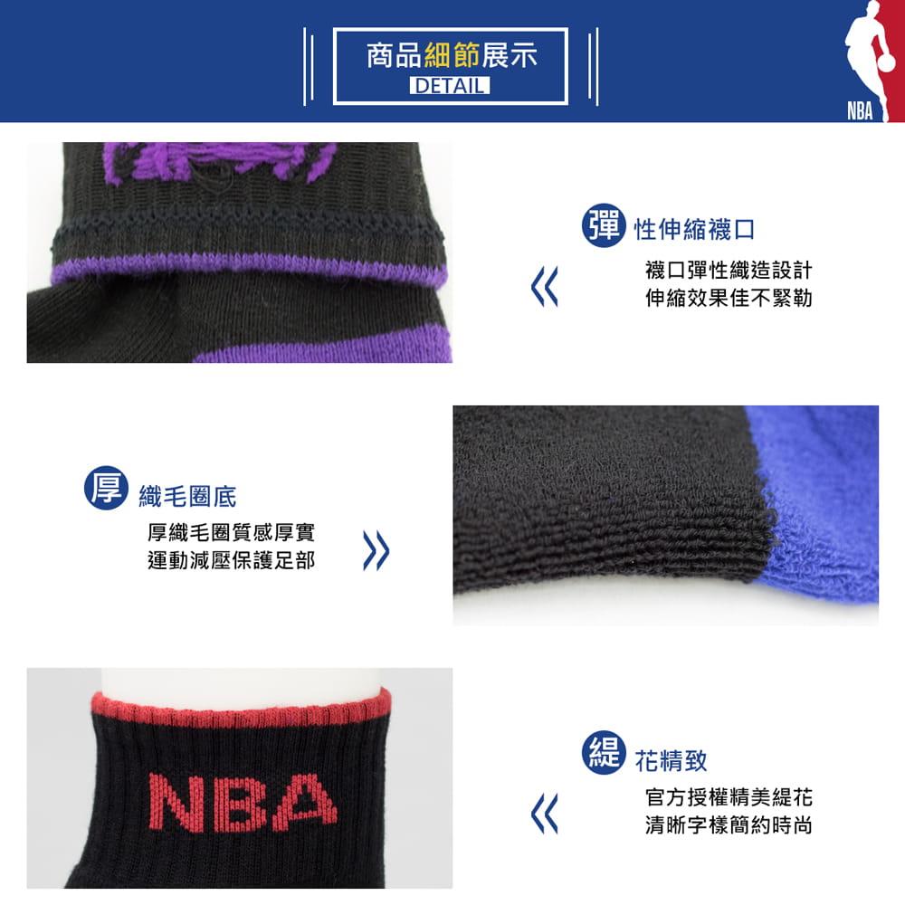 【NBA】運動休閒緹花毛圈短襪 4